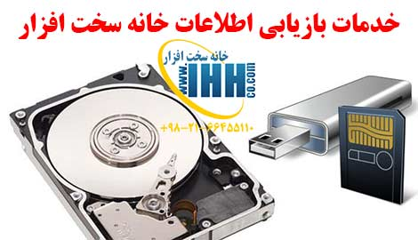 DATARECOVERY-SERVICE