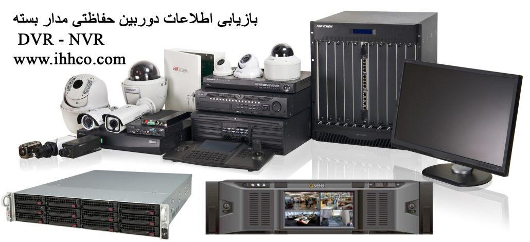 بازیابی اطلاعات دوربین مدار بسته DVR