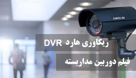 ریکاوری هارد DVR فیلم دوربین مداربسته