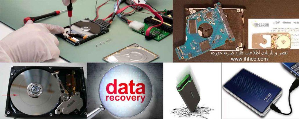 تعمیر ریکاوری و بازیابی اطلاعات هارد اکسترنال