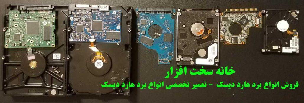 انواع برد هارد دیسک