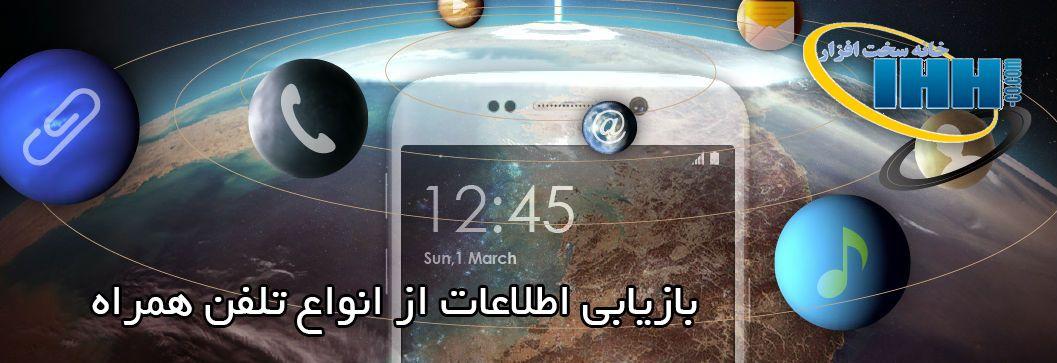بازیابی اطلاعات از تلفن همراه android - ios - windows