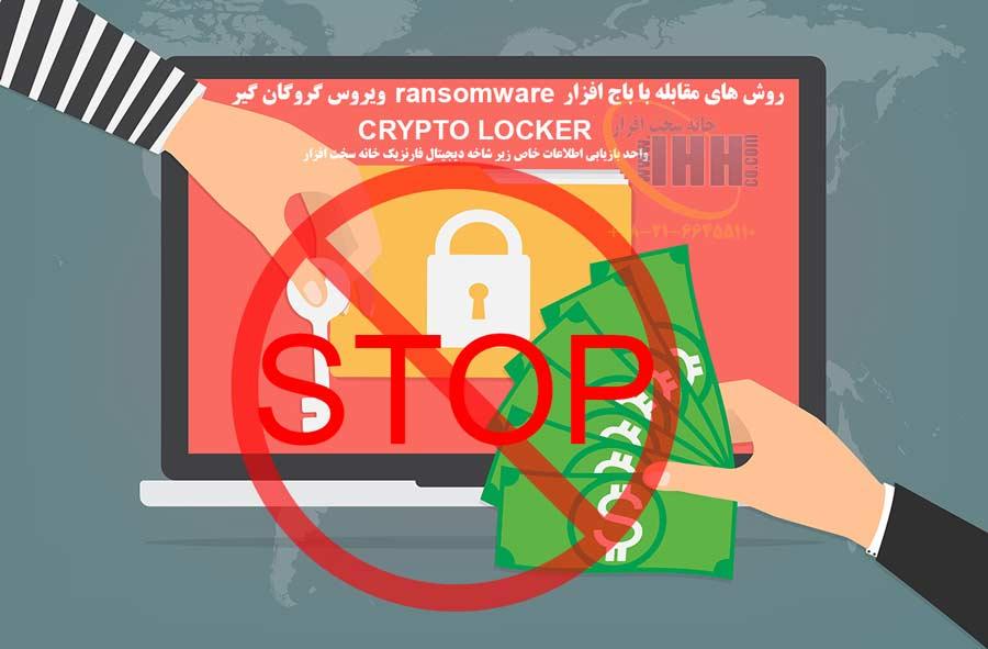 مقابله با باج افزار ransomware