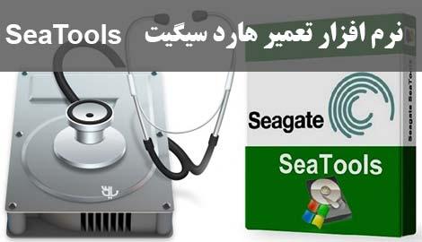 نرم افزار تعمیر هارد سیگیت SeaTools