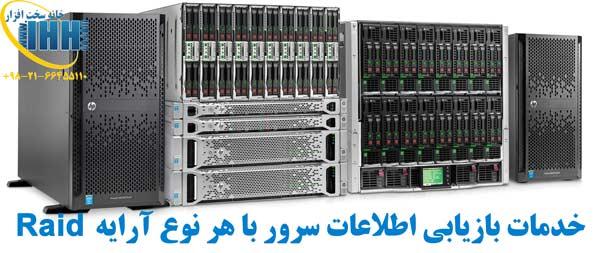 بازیابی اطلاعات سرور