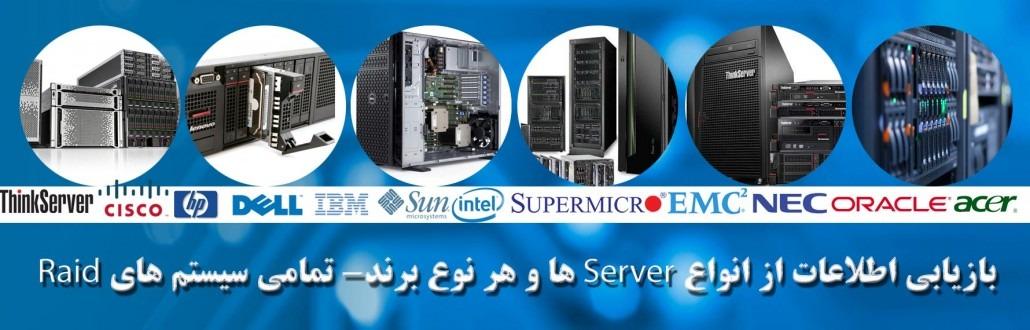 ریکاوری سرور،بازیابی اطلاعات هارد سرور