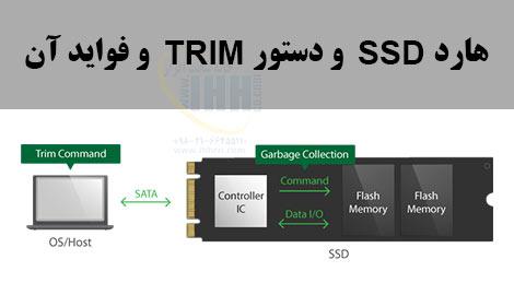 هارد SSD و دستور TRIM