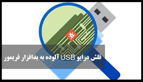 فلش درایو USB آلوده