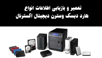 بازیابی ریکاوری اطلاعات هارد وسترن دیجیتال اکسترنال