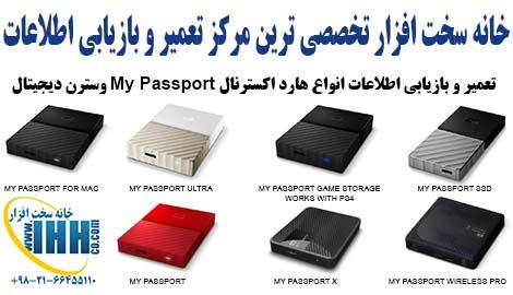 تعمیر و ریکاوری هارد My passport
