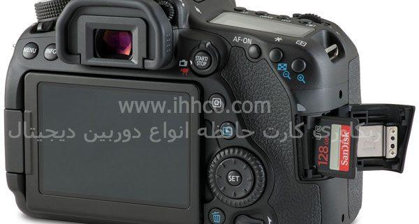 ریکاوری کارت حافظه انواع دوربین دیجیتال