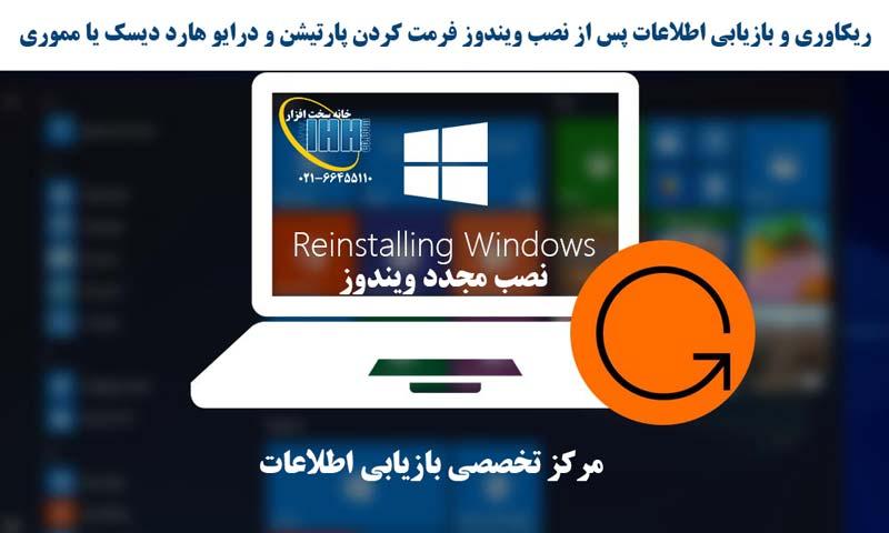 بازیابی اطلاعات پس از نصب ویندوز