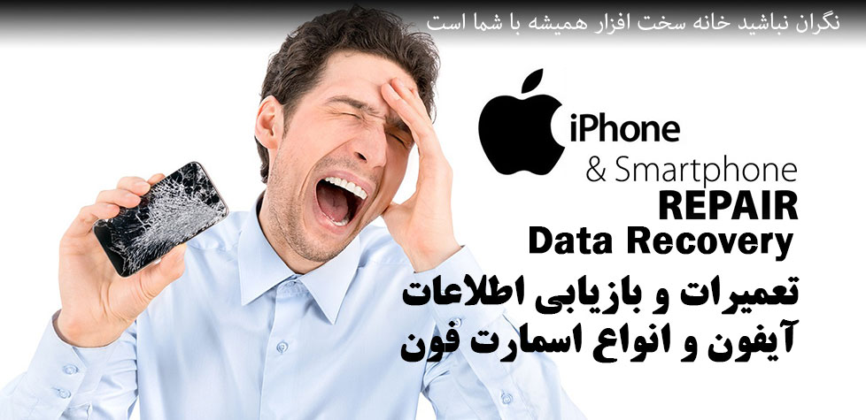 iphone-smartphone-repair