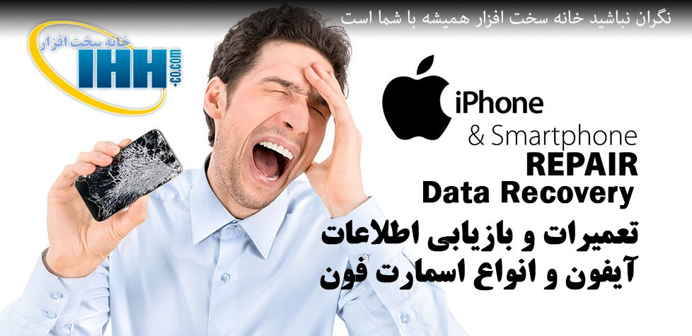 iphone-smartphone-repair1