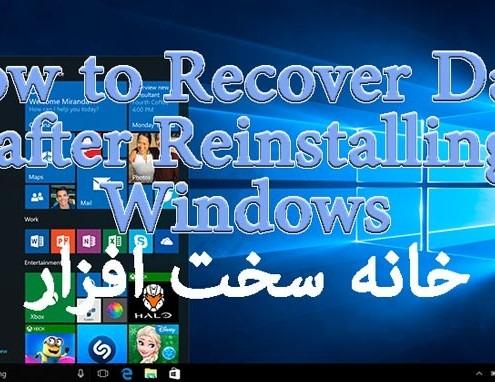 بازیابی پس از نصب ویندوز